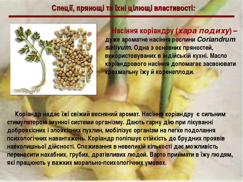 Спеції, прянощі та їхні цілющі властивості: Насіння коріандру (хара подиху) –...