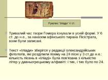 Тривалий час твори Гомера існували в усній формі. У 6 ст. до н.е., за наказом...