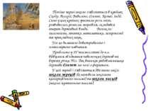 Пізніше перші школи з'являються в країнах Сходу: Ассирії, Вавилоні, Єгипті, К...
