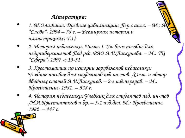 """Література: 1. М.Олифант. Древние цивилизации: Пер.с англ. – М.: АО """"Слово"""", ..."""