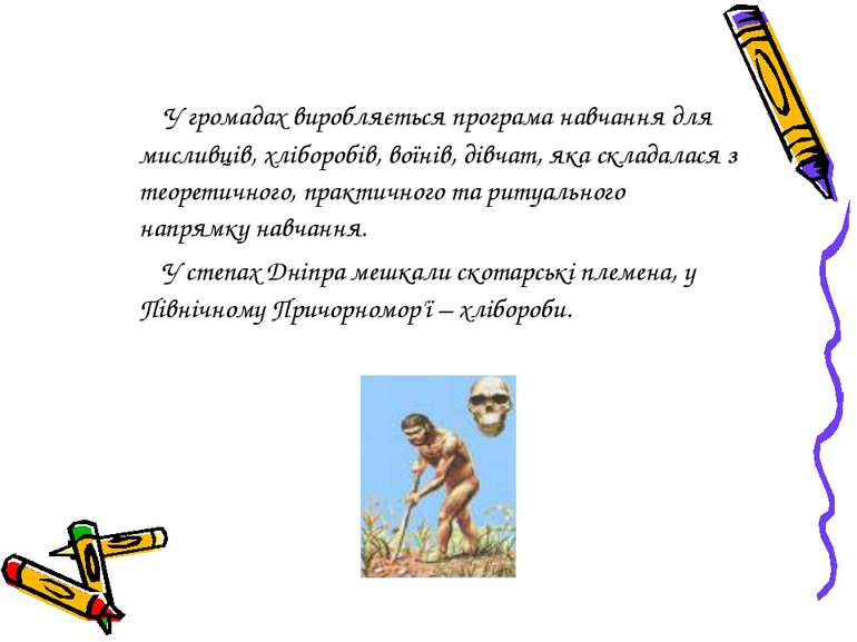 У громадах виробляється програма навчання для мисливців, хліборобів, воїнів, ...