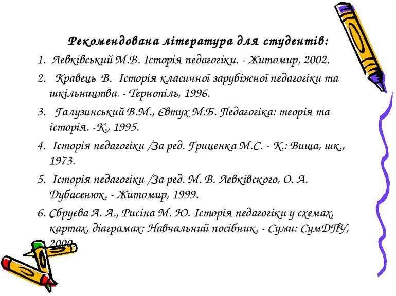 Рекомендована література для студентів: 1. Левківський М.В. Історія педагогік...