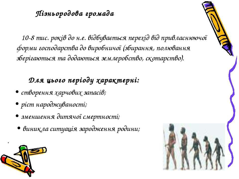Пізньородова громада 10-8 тис. років до н.е. відбувається перехід від привлас...
