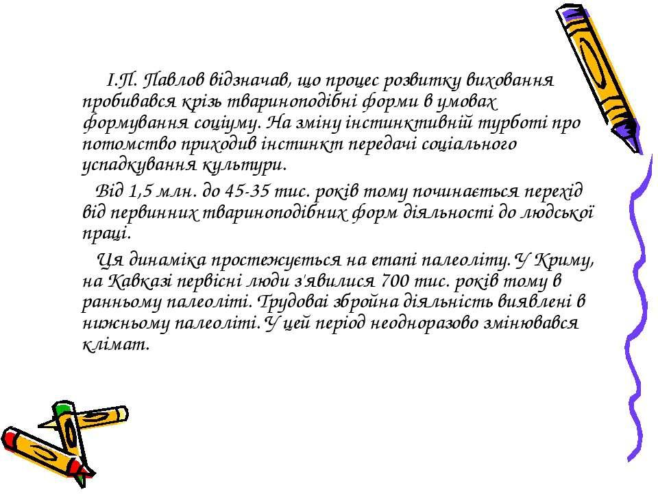 І.П. Павлов відзначав, що процес розвитку виховання пробивався крізь твариноп...