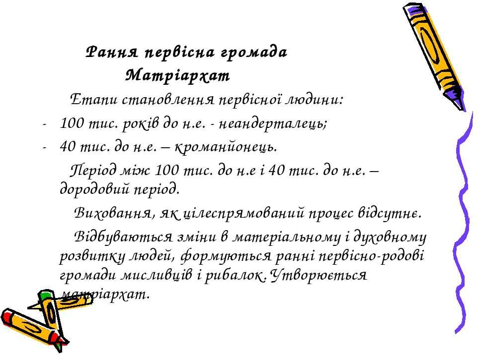Рання первісна громада Матріархат Етапи становлення первісної людини: 100 тис...