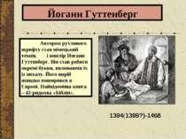Йоганн Гуттенберг Автором рухливого шрифту став німецький технік і ювелір Иог...