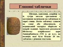 Шумери, вавілонці, асирійці та їх сусіди писали тростяними і костяними паличк...