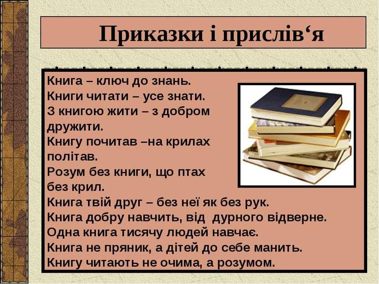 Приказки і прислів'я Книга – ключ до знань. Книги читати – усе знати. З книго...