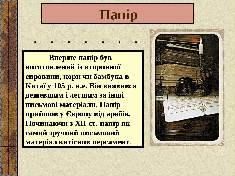 Папір Вперше папір був виготовлений із вторинної сировини, кори чи бамбука в ...