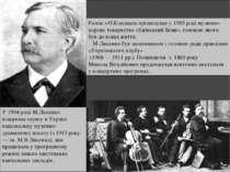 Разом з О.Кошицем організував у 1905 році музично-хорове товариство «Київськи...