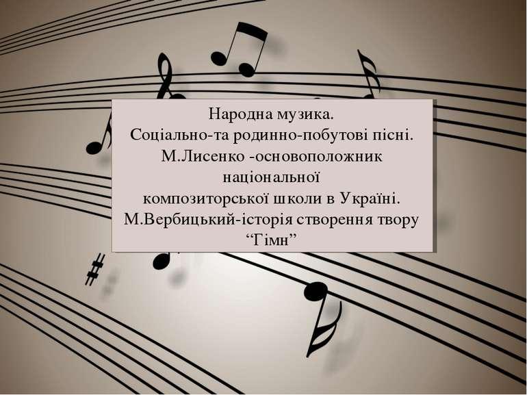 Народна музика. Соціально-та родинно-побутові пісні. М.Лисенко -основоположни...