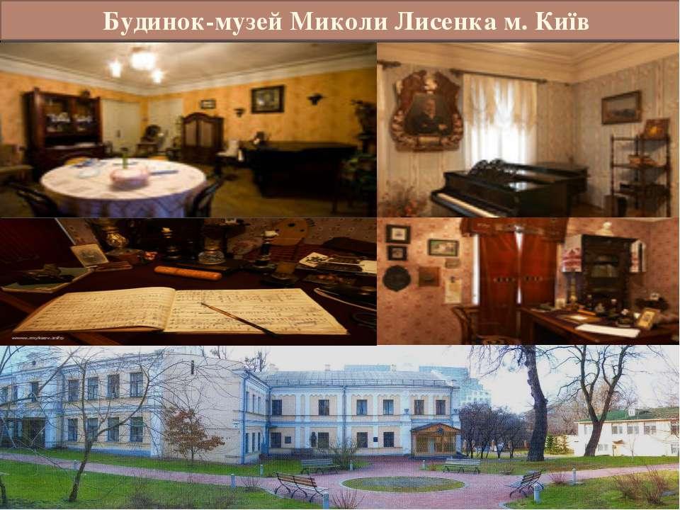 Будинок-музей Миколи Лисенка м. Київ