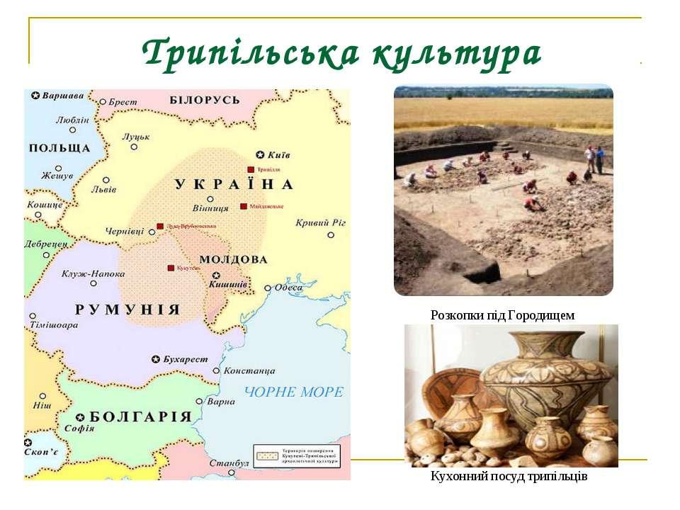 Трипільська культура Розкопки під Городищем Кухонний посуд трипільців