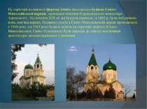 На території колишньої фортеці Ізмаїл знаходиться будівля Свято-Миколаївської...