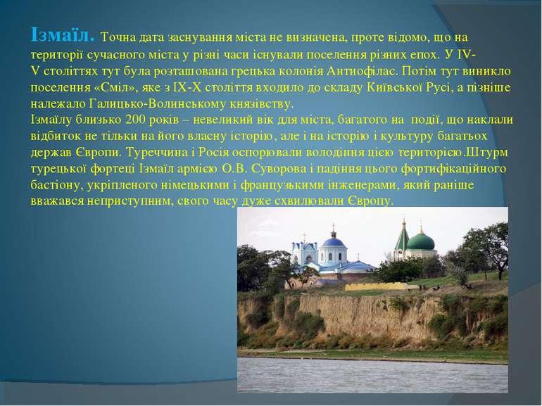 Ізмаїл. Точна дата заснування міста не визначена, проте відомо, що на територ...