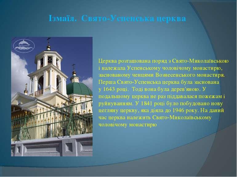 Ізмаїл. Свято-Успенська церква  Церква розташована поряд з Свято-Миколаївсь...