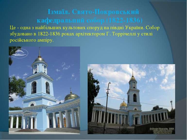 Ізмаїл. Свято-Покровський кафедральний собор (1822-1836) Це - одна з найбіл...