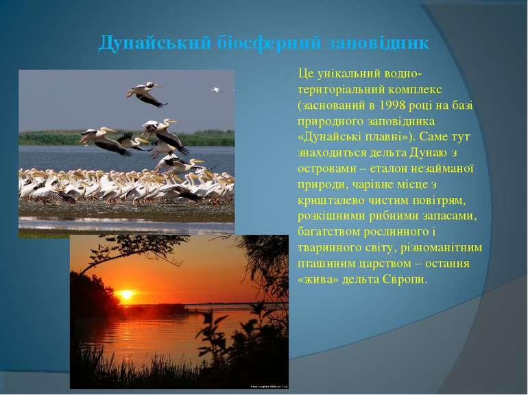 Дунайський біосферний заповідник Це унікальний водно-територіальний комплекс ...