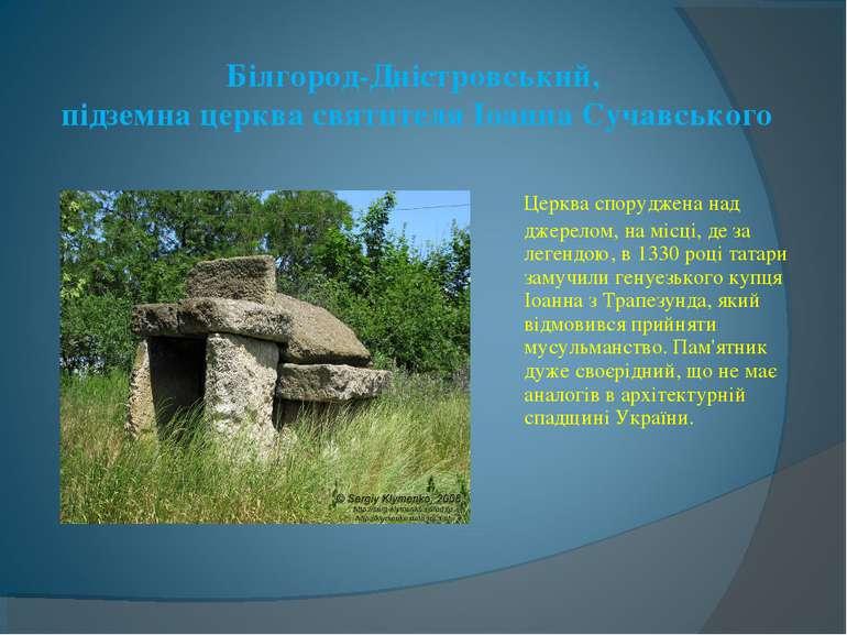 Білгород-Дністровський, підземна церква святителя Іоанна Сучавського Церква с...