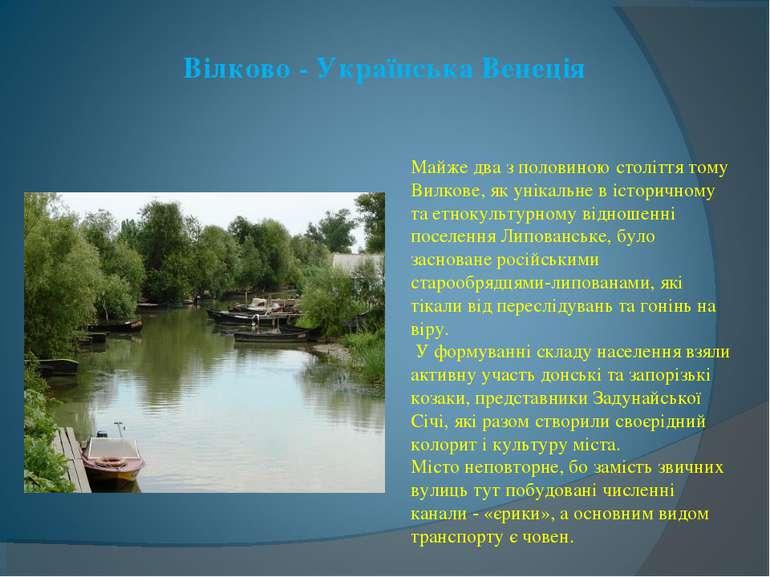 Вілково - Українська Венеція Майже два з половиною століття тому Вилкове, як ...