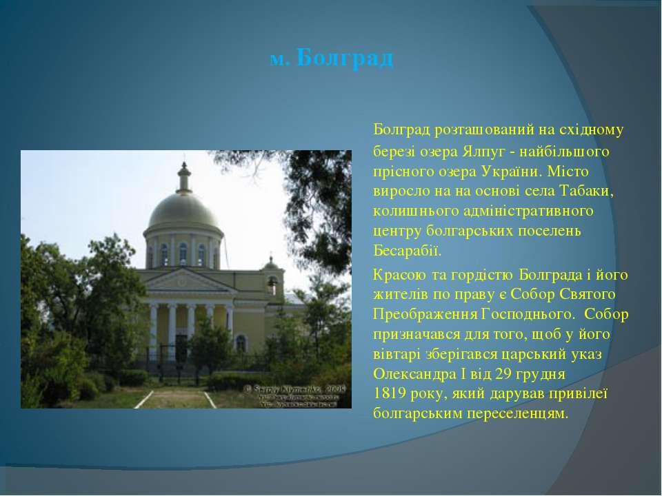 м. Болград Болградрозташований на східному березі озера Ялпуг- найбільшого ...