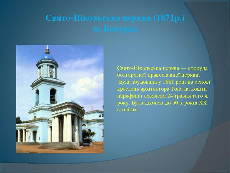 Свято-Нікольська церква (1871р.) м. Болград Свято-Нікольська церква— споруда...