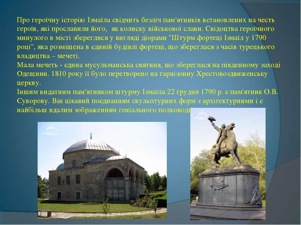 Про героїчну історію Ізмаїла свідчить безліч пам'ятників встановлених на чест...