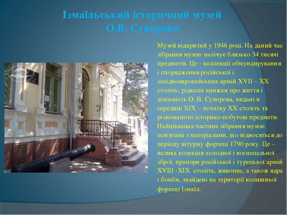 Ізмаїльський історичний музей О.В. Суворова Музей відкритий у 1946 році. На ...