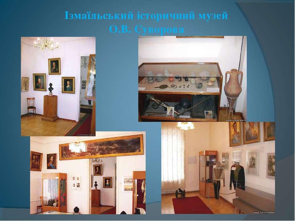 Ізмаїльський історичний музей О.В. Суворова