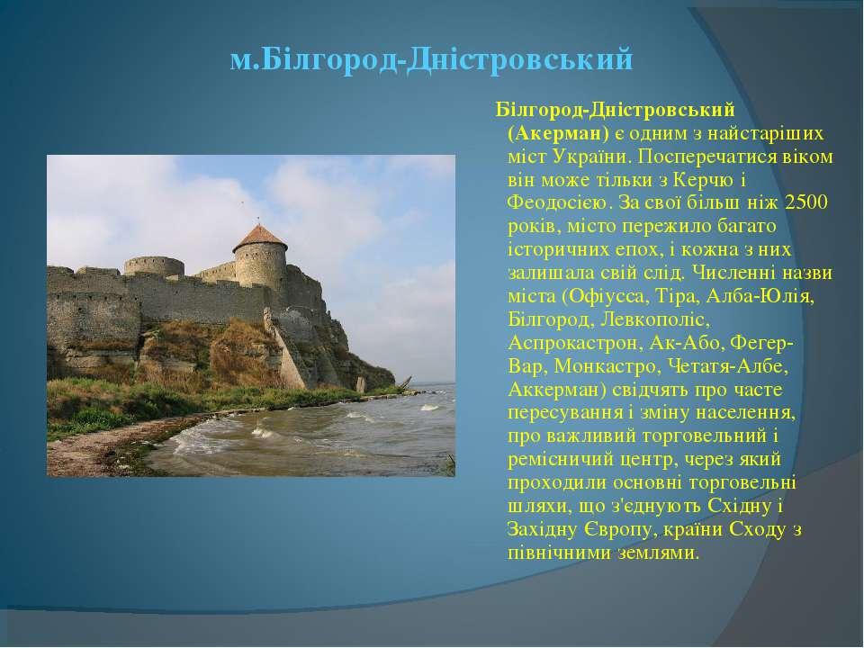 м.Білгород-Дністровський Білгород-Дністровський (Акерман) є одним з найстаріш...