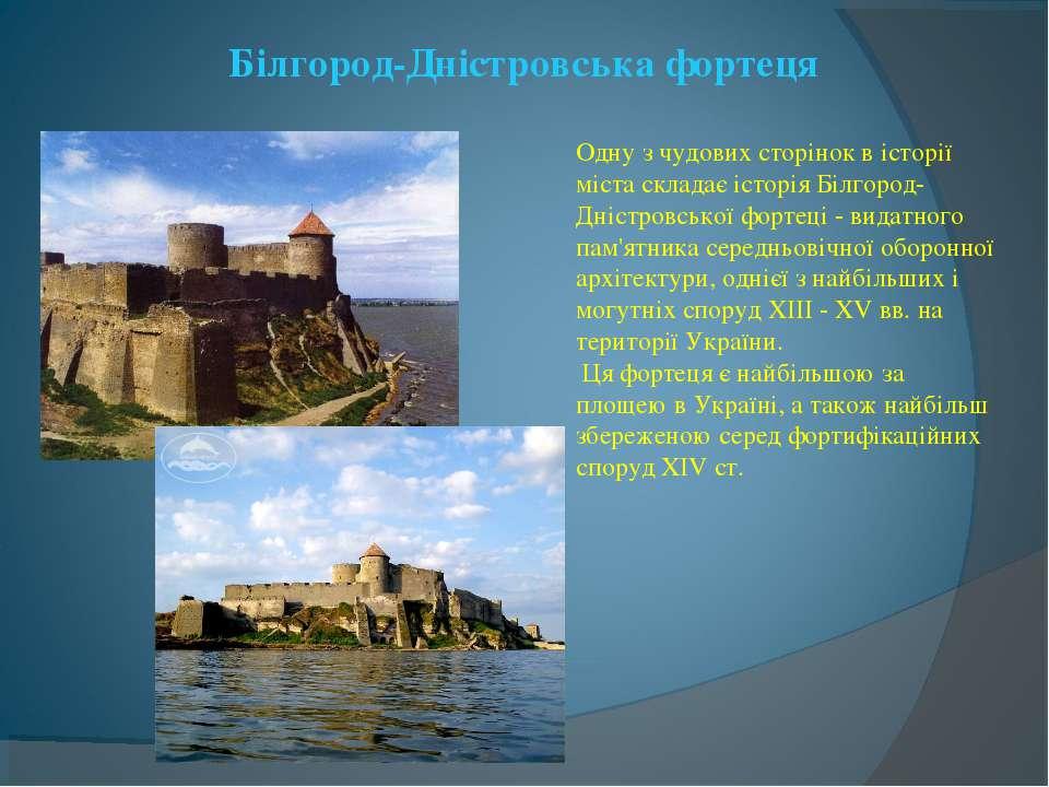 Білгород-Дністровська фортеця Одну з чудових сторінок в історії міста складає...
