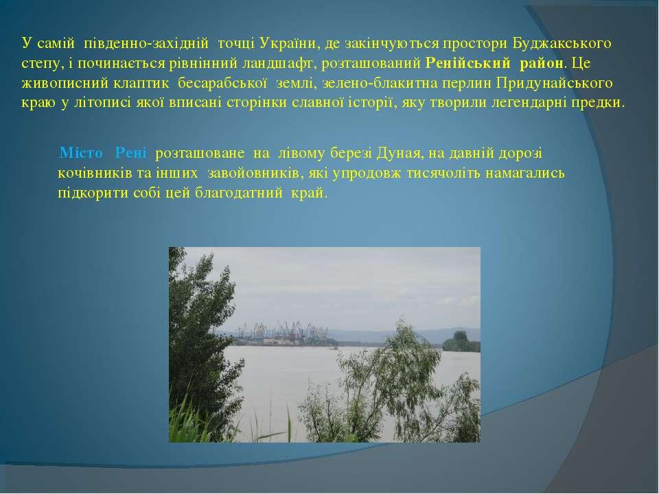 У самій південно-західній точці України, де закінчуються простори Буджакськ...
