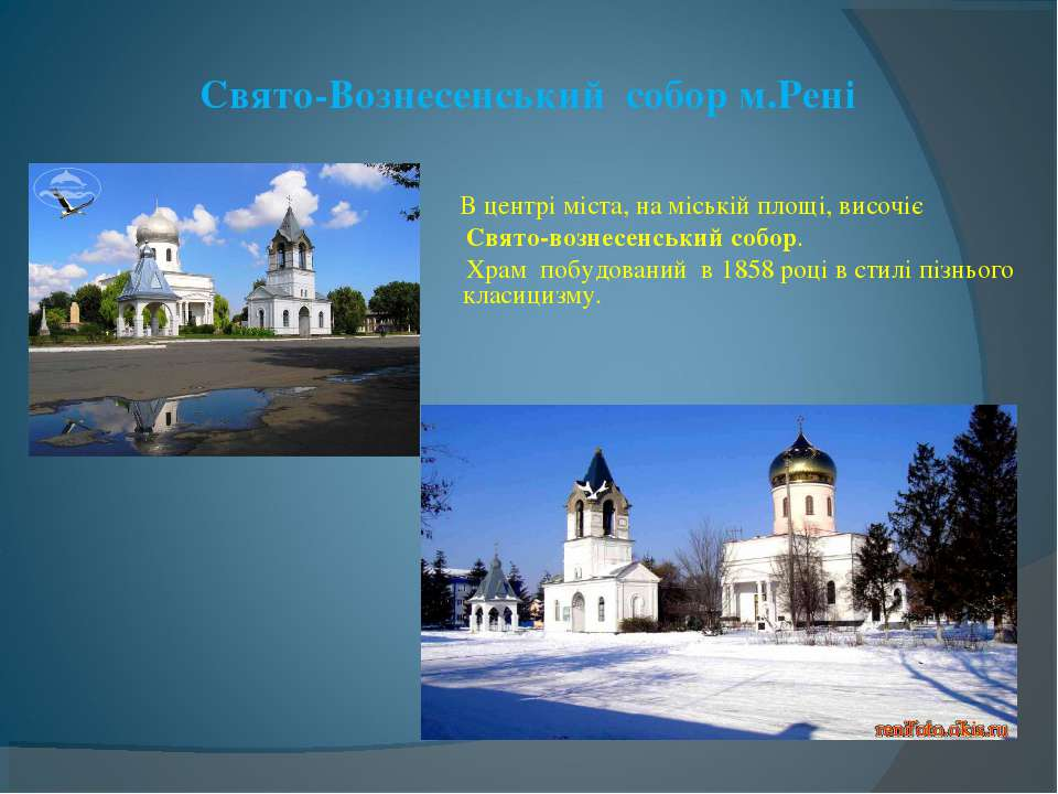 Свято-Вознесенський собор м.Рені В центрі міста, на міській площі, височіє С...