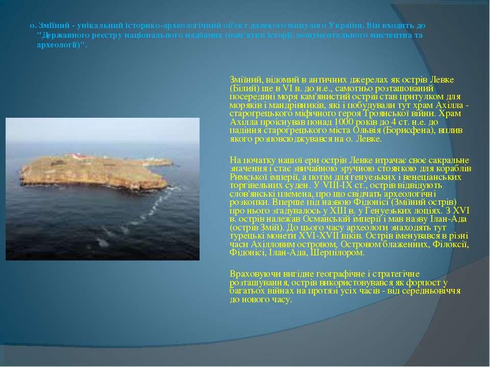 Зміїний, відомий в античних джерелах як острів Левке (Білий) ще в VI в. до н....