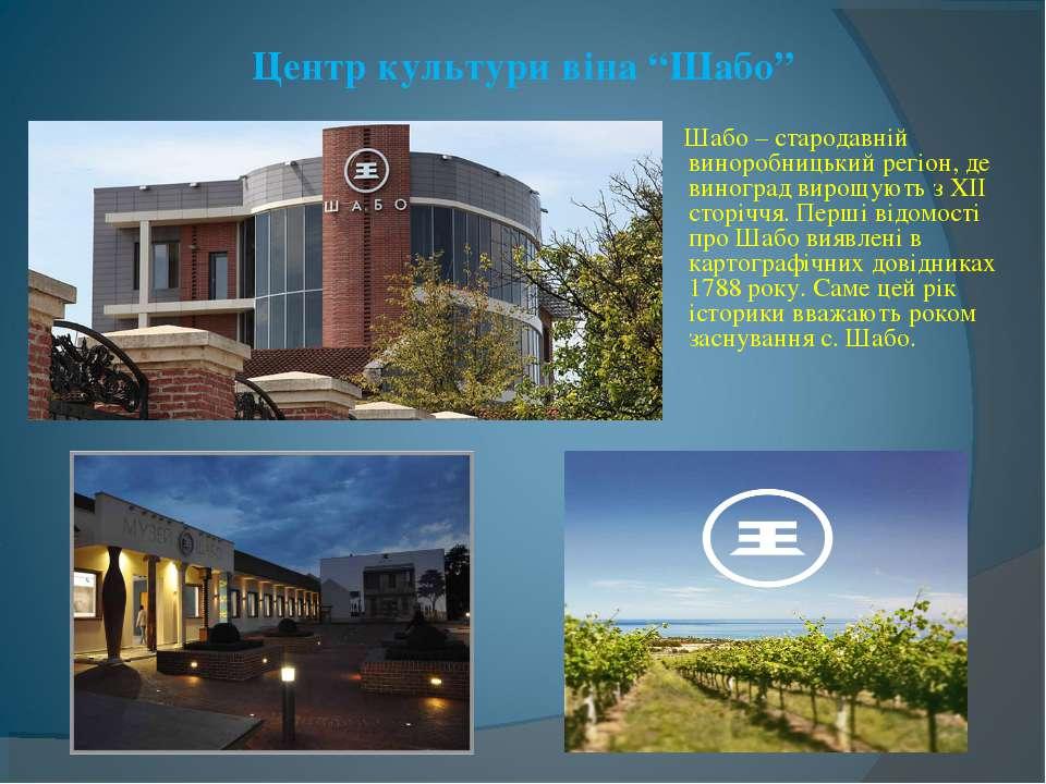 """Центр культури віна """"Шабо"""" Шабо – стародавній виноробницький регіон, де вино..."""