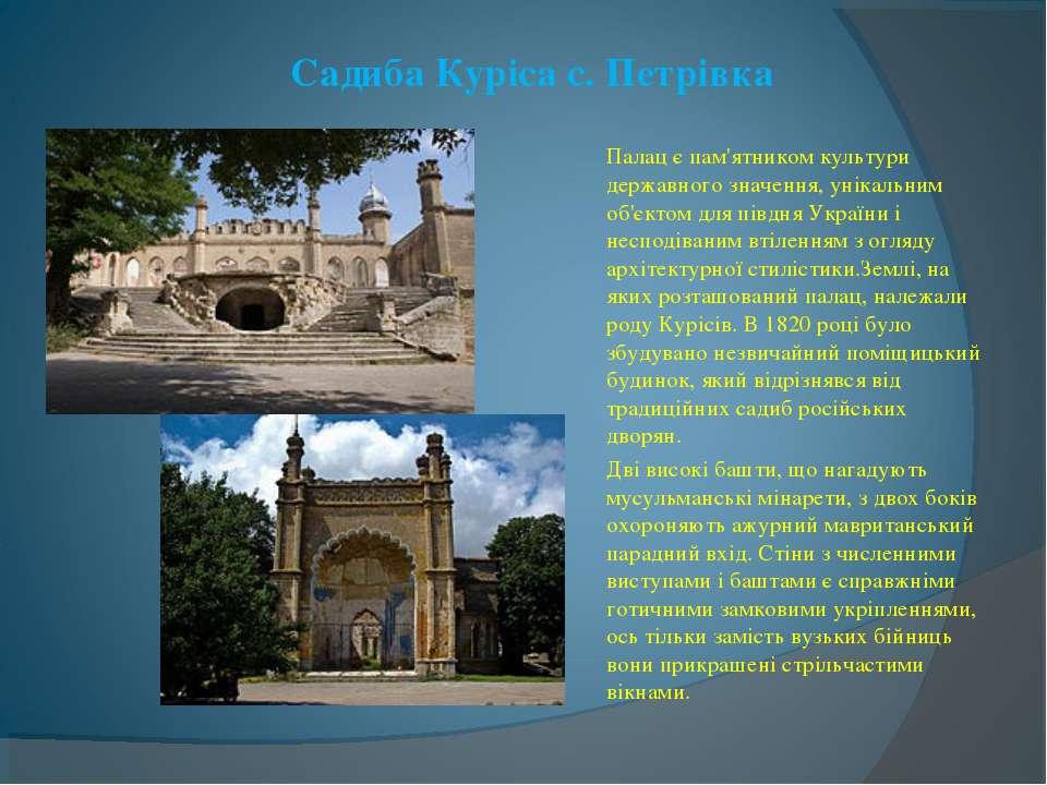 Садиба Куріса с. Петрівка Палац є пам'ятником культури державного значення, у...