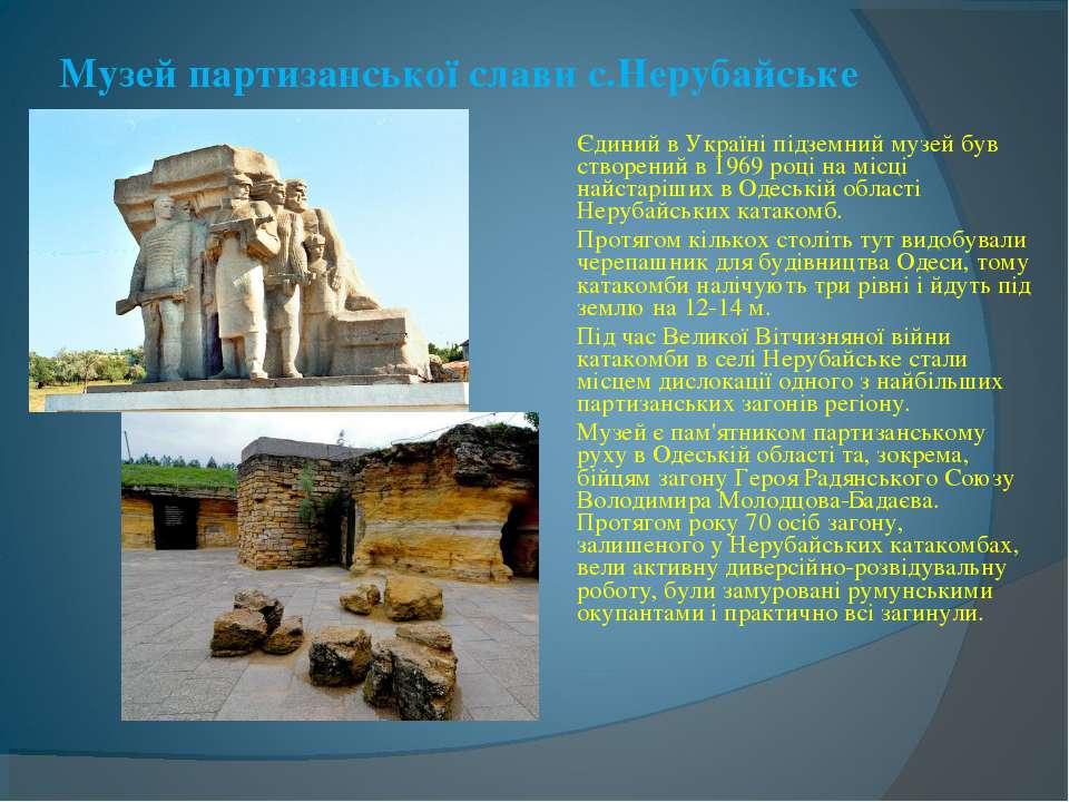 Музей партизанської слави с.Нерубайське Єдиний в Україні підземний музей був ...