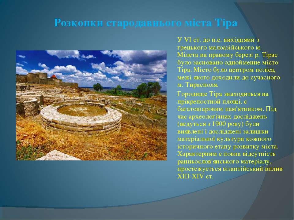 Розкопки стародавнього міста Тіра У VI ст. до н.е. вихідцями з грецького мало...