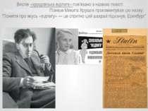Вислів «хрущовська відлига» пов'язано з назвою повістіІллі Еренбурга«Відлиг...