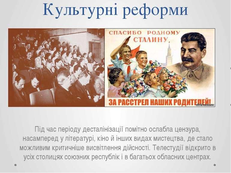 Культурні реформи Під час періоду десталінізації помітно ослабла цензура, нас...