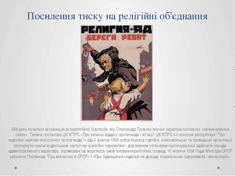 Посилення тиску на релігійні об'єднання 956 року почалася активізація антирел...
