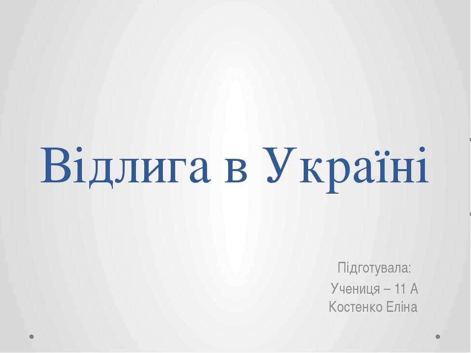Відлига в Україні Підготувала: Учениця – 11 А Костенко Еліна