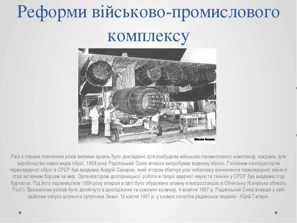 Реформи військово-промислового комплексу Уже з перших повоєнних років великих...