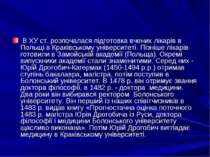 В ХУ ст. розпочалася пiдготовка вчених лiкарiв в Польщi в Кракiвському унiвер...