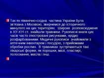 Так як пiввнiчно-схiдна частина України була зв'язана з Москвою, звернемся до...