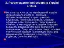 3. Розвиток аптечної справи в Україні в 18 ст. На початку ХУIII ст. на лiвобе...