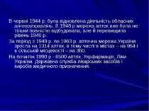 В червні 1944 р. була відновлена діяльність обласних аптекоуправлінь. В 1948 ...