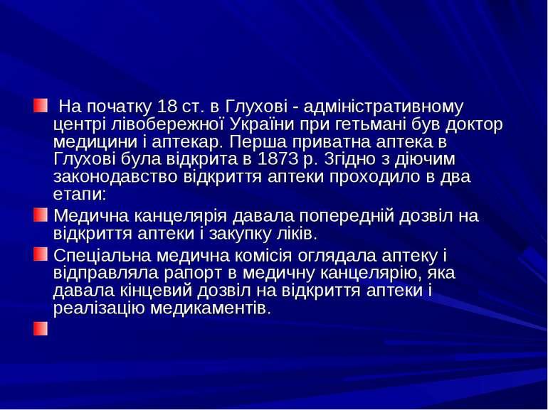 На початку 18 ст. в Глуховi - адмiнiстративному центрi лiвобережної України п...