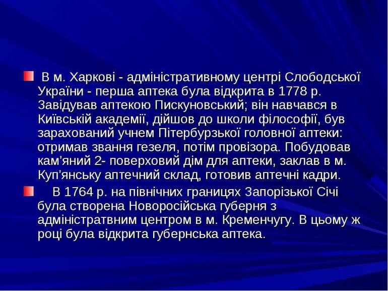 В м. Харковi - адмiнiстративному центрi Слободської України - перша аптека бу...