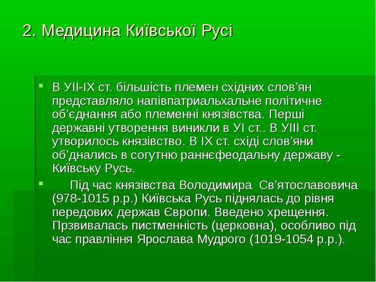 2. Медицина Київської Русі В УII-IХ ст. бiльшiсть племен схiдних слов'ян пред...